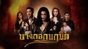 Bangkok Naruemi Ep.10