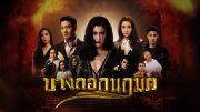 Bangkok Naruemi Ep.2