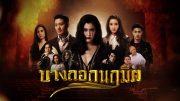Bangkok Naruemi Ep.3