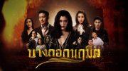 Bangkok Naruemi Ep.4