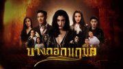 Bangkok Naruemi Ep.5