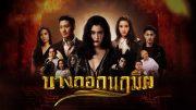 Bangkok Naruemi Ep.6