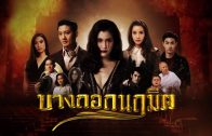 Bangkok Naruemi Ep.9