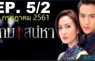 Bangkok Naruemi Ep.7