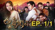 Ang Kor Ep. 1 Part 1