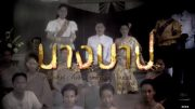 Nang Bap Ep.3 Part 2