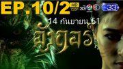 Ang Kor Ep. 10 Part 2