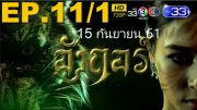 Ang Kor Ep. 11 Part 1