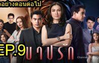 Plerng Prang Tian Ep.1 Part 2