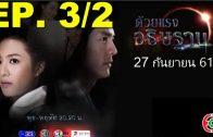 Duai Raeng Athitthan Ep.3 Part 2