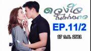 Duangchai Nai Fai Nao Ep.11 Part 2