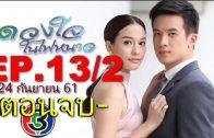 Duangchai Nai Fai Nao Ep.13 Part 2