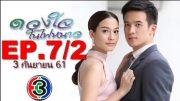Duangchai Nai Fai Nao Ep.7 Part 2