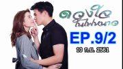 Duangchai Nai Fai Nao Ep.9 Part 2