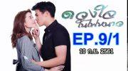 Duangchai Nai Fai Nao Ep.9 Part 1