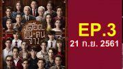 Luead Khon Khon Chang Ep.3