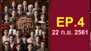 Luead Khon Khon Chang Ep.4