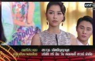 Duangchai Nai Fai Nao Ep.11 Part 1