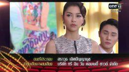 Wiman Cho Ngoen Ep.19