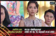 Wiman Cho Ngoen Ep.21
