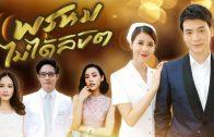 Phrom Mai Dai Likhit Ep.1