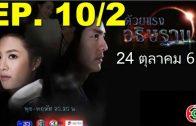 Duai Raeng Athitthan Ep.10 Part 2