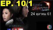 Duai Raeng Athitthan Ep.10 Part 1