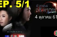 Duai Raeng Athitthan Ep.5 Part 1