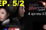 Ni Rak Nai Krong Fai Ep.4 Part 1