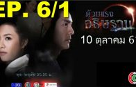 Chat Suea Phan Mangkon Ep.6 Part 2