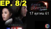 Duai Raeng Athitthan Ep.8 Part 2