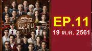 Luead Khon Khon Chang Ep.11