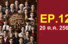 Luead Khon Khon Chang Ep.12