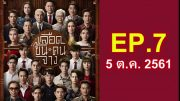 Luead Khon Khon Chang Ep.7