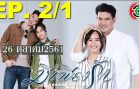 Mi Phiang Rak Ep.2 Part 1