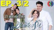 Mi Phiang Rak Ep.3 Part 2