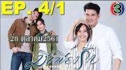Mi Phiang Rak Ep.4 Part 1