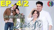 Mi Phiang Rak Ep.4 Part 2