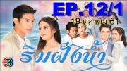 Waterfront Ep.12 Part 1