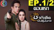 Chat Suea Phan Mangkon Ep.1 Part 2