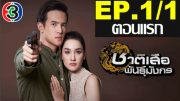 Chat Suea Phan Mangkon Ep.1 Part 1