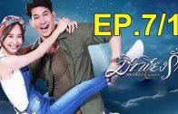 Mi Phiang Rak Ep.7 Part 1