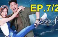 Krong Kam Ep.4 Part 2