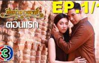 Pi kaeo Nang hong Ep.1 Part 1