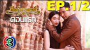Pi kaeo Nang hong Ep.1 Part 2