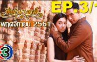 Pi kaeo Nang hong Ep.3 Part 1