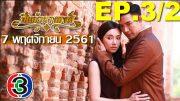 Pi kaeo Nang hong Ep.3 Part 2