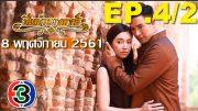 Pi kaeo Nang hong Ep.4 Part 2
