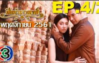 Pi kaeo Nang hong Ep.4 Part 2