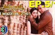 Pi kaeo Nang hong Ep.5 Part 1